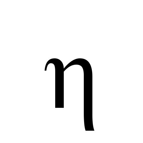 Greek Letter Eta η - greek small letter eta