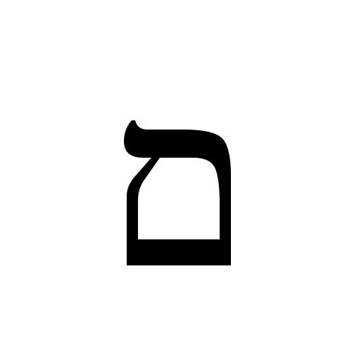 first hebrew letter times new regular ם 21724